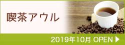 喫茶アウル