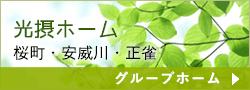光摂会ホーム 桜町・安威川・正雀