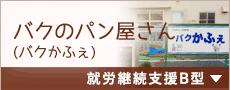 バクのパン屋さん(バクかふぇ)