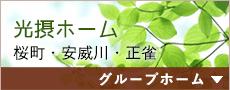 光摂ホーム 桜町・安威川、摂津障碍者生活支援センター はぁねす